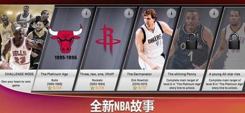 NBA2K20破解版软件截图2