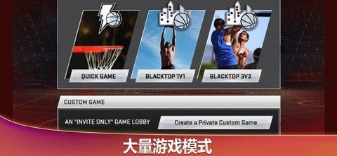 NBA2K20破解版软件截图3