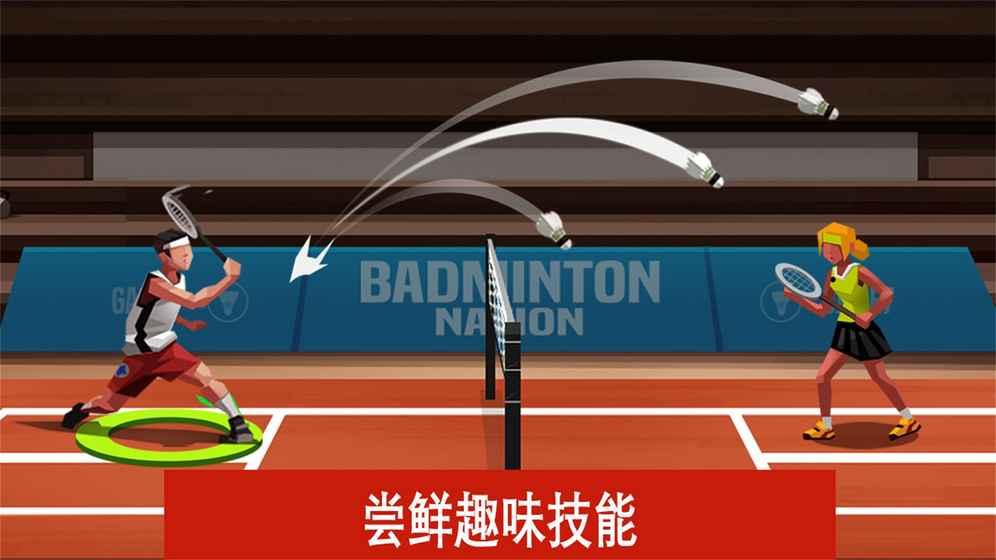 羽毛球高高手去广告版软件截图1