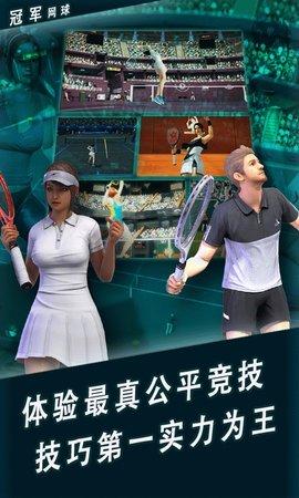 冠军网球百度版软件截图1