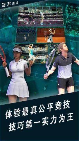 冠军网球果盘版软件截图4