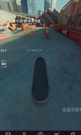 真实滑板手机版软件截图1