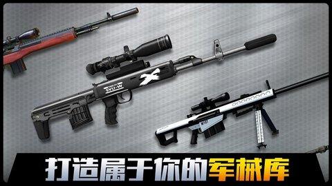 荣耀狙击最强3D射击游戏软件截图0
