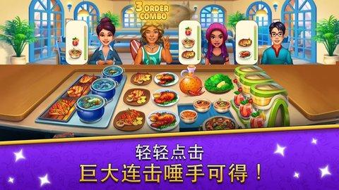烹饪美食餐厅2020游戏
