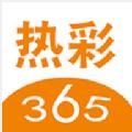 热彩365