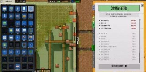 监狱工程师游戏软件截图2