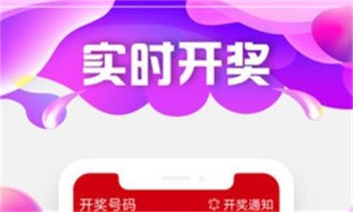 正规平台彩票app软件合辑