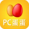 PC蛋蛋彩票