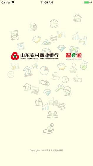 山东农信软件截图0