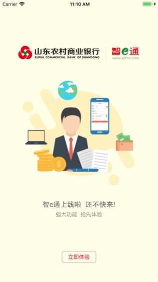 山东农信软件截图1