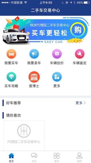 株洲汽博园软件截图0
