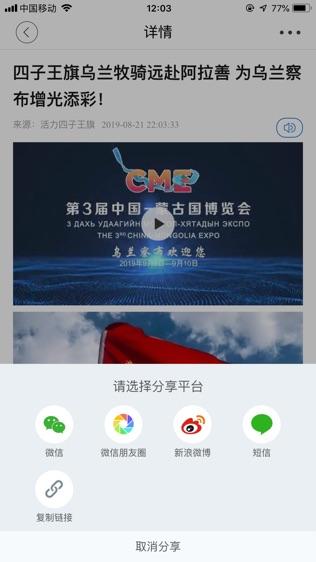 神舟家园四子王软件截图2
