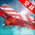 皇牌飞机游戏