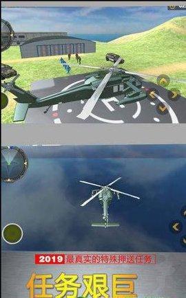 反恐突击队模拟武装运输游戏软件截图1