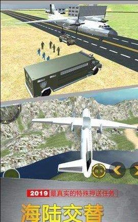 反恐突击队模拟武装运输游戏软件截图2