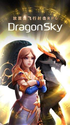 龙之战空完整版软件截图1