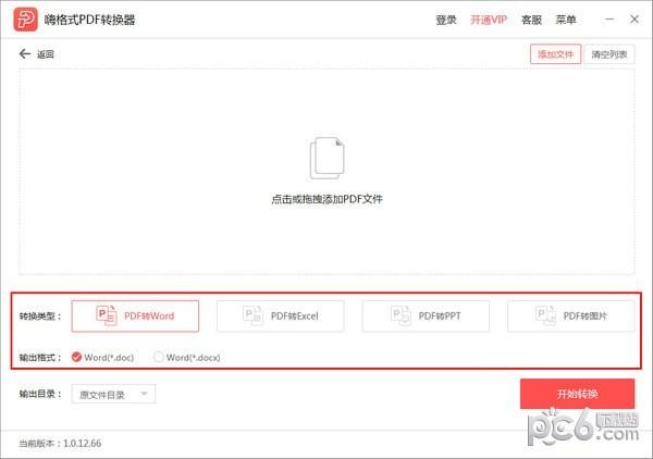 嗨格式PDF转换器下载
