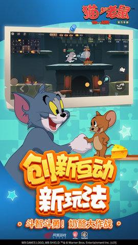 网易猫和老鼠手游