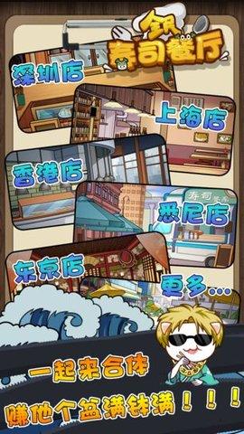 全民寿司餐厅游戏软件截图3