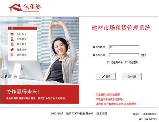 包租婆建材市场租赁管理系统下载