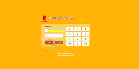 红蝴蝶烘焙管理软件下载