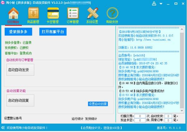 淘小秘拼多多版自动发货软件下载