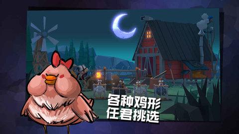 危鸡之夜手游软件截图0