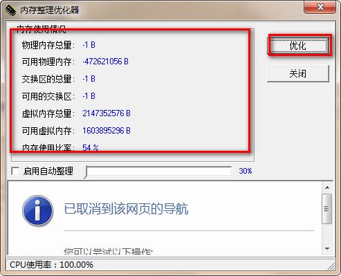 内存整理优化器下载