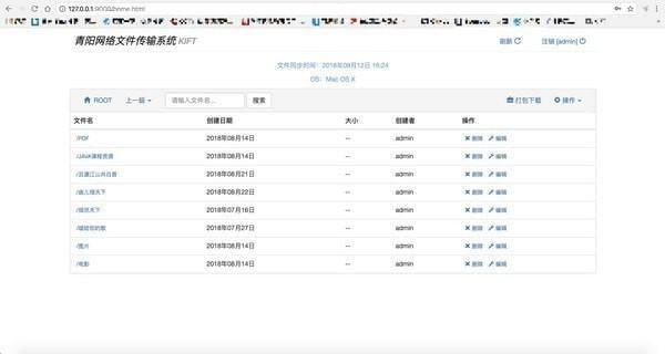 kiftd(青阳网络文件传输系统)下载