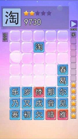 趣味汉字测试版软件截图1