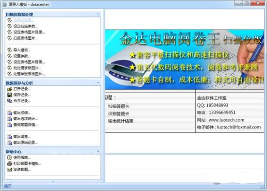 金达电脑阅卷王扫描仪版下载