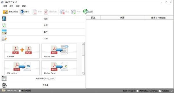 FormatFactory格式工厂下载
