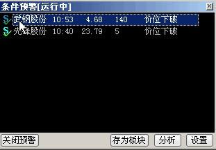 中信建投网上交易极速版下载