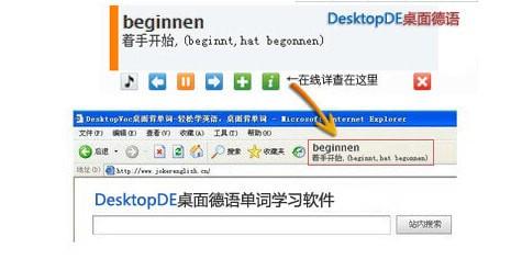 DesktopDe桌面德语单词软件下载