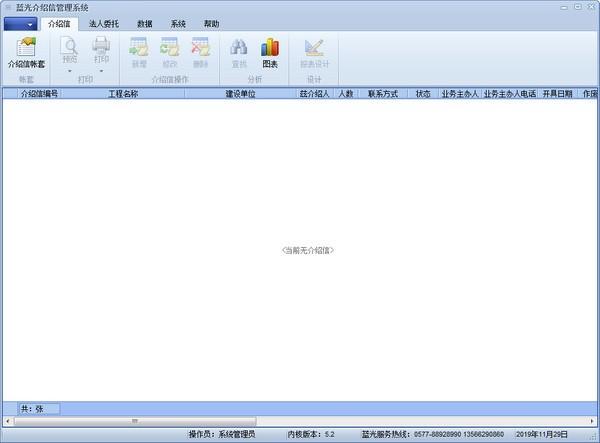 蓝光介绍信管理系统下载