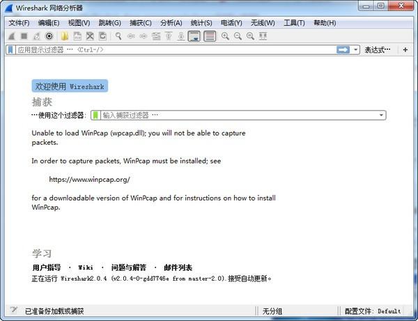 Wireshark(网络包分析工具)下载