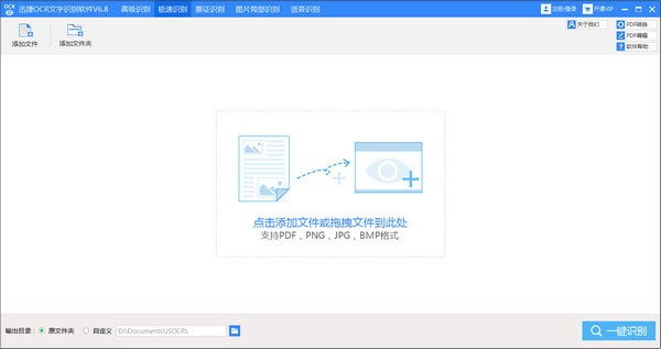 迅捷ocr文字识别软件下载