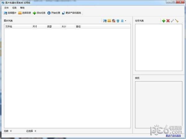 图片批量处理系统下载