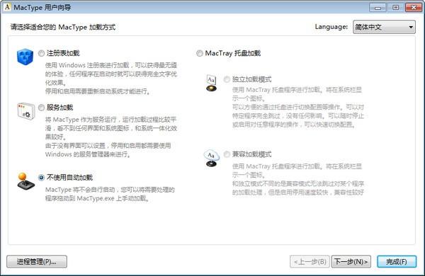 字体渲染引擎(MacType)下载