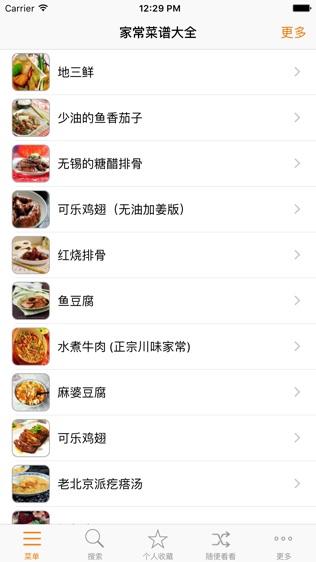 家常菜谱大全HD软件截图1