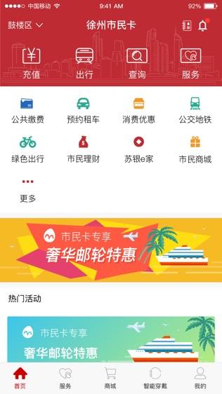 电子市民卡·徐州软件截图1