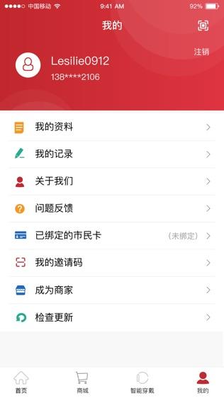 电子市民卡·徐州软件截图0