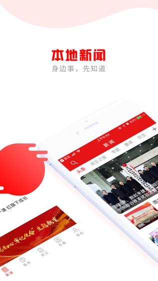 义乌新闻软件截图0