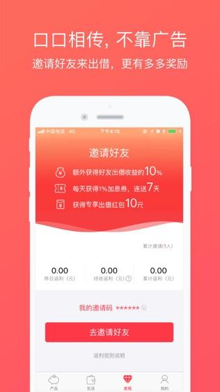 彩豆普惠软件截图2