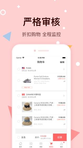 海淘代购-海外购正品必备海淘app软件截图2