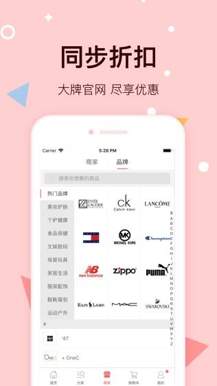 海淘代购-海外购正品必备海淘app软件截图1