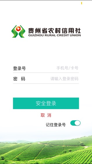 贵州农信手机银行软件截图0