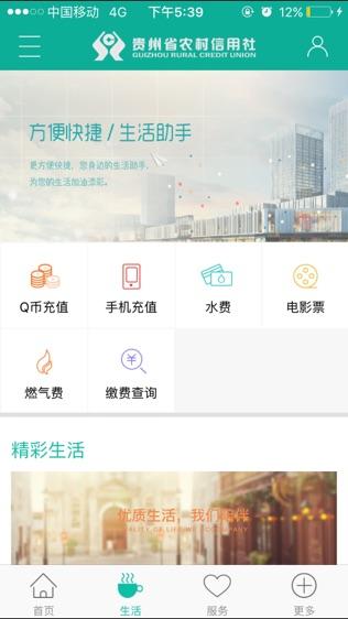 贵州农信手机银行软件截图2