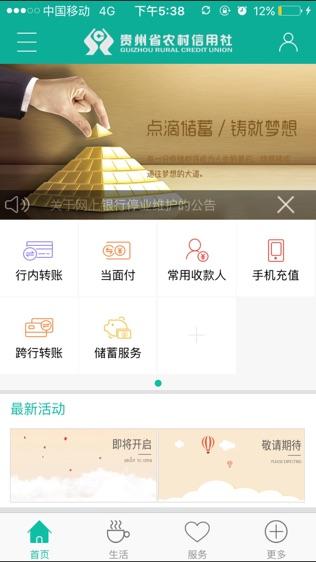 贵州农信手机银行软件截图1