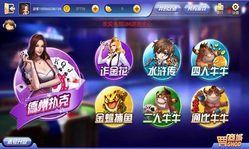2019火爆的棋牌游戏软件合辑